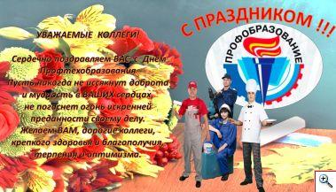 день проф тех
